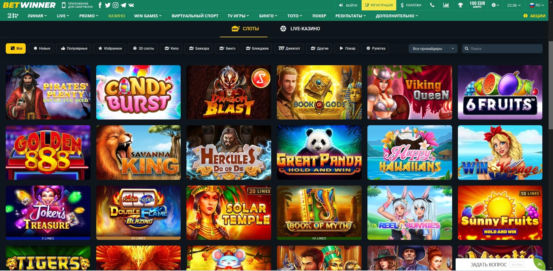 Betwinner Casino slots
