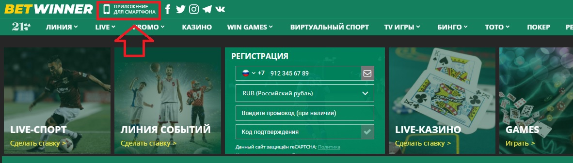 betwinner download at iPhone from the official site
